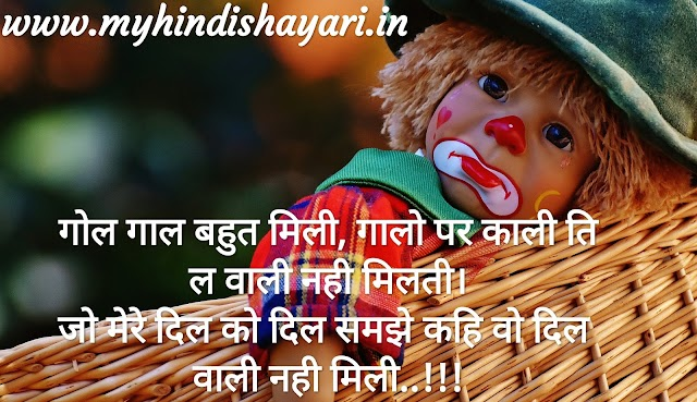 love shayari | love shayari in hindi | hindi love shayari