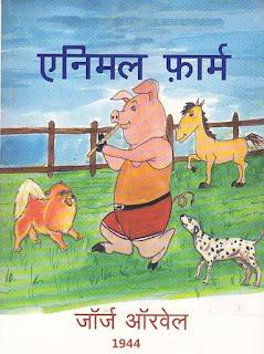 ANIMAL FARM IN HINDI, ANIMAL FARM, पशु बड़ा, जार्ज ओरवेल