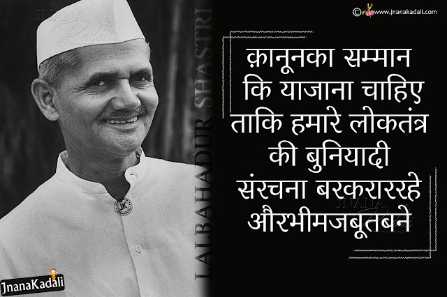 lal bahadur shastri quotes hd wallpapers in hindi, motivational hindi lal bahadur shastra hd wallpapers sayings,lal bahadur shastri quotes, youth quotes in hindi,lal bahadur shastri hd wallpapers quotes in hindi, Hindi Success thoughts by lal bahadur shastri, Best Hindi lal bahadur shastri Messages, Online Inspirational Messages by lal bahadur shastri, Telugu Nice Quotes by lal bahadur shastri,lal bahadur shastri hindi Thoughts, Best lal bahadur shastri Quotes images,lal bahadur shastri hindi Wallpapers,lal bahadur shastri Life Quotes,facebook telugu quotes, best lal bahadur shastri images in hindi,hindi lal bahadur shastra quotations gallery