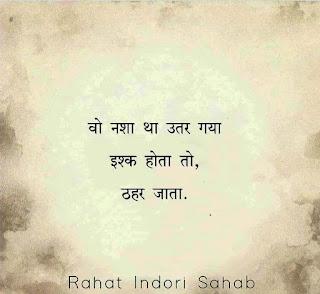 rahat indori shayari hindi - nasha utar gaya