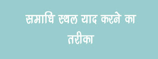 Samadhi Sthal Gk Trick in Hindi