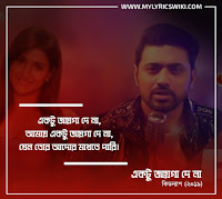 ektu jayga dena song lyrics