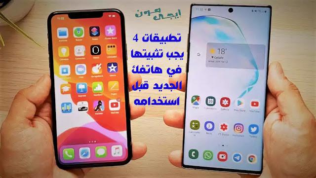 4 تطبيقات يجب تثبيتها في هاتفك الجديد قبل استخدامه