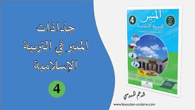 جذاذات المنير في التربية الإسلامية المستوى الرابع وفق المنهاج المنقح