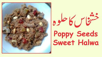 Winter Special Poppy Seeds Halwa Sweet Recipe
