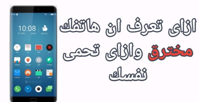 كيفية معرفة هل هاتفك مخترق ام لا وكيفية التخلص منه