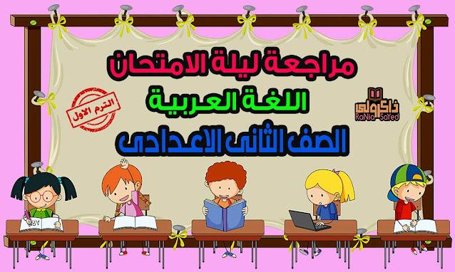 أقوى مراجعة لغة عربية للصف الثاني الإعدادي الترم الأول 2020