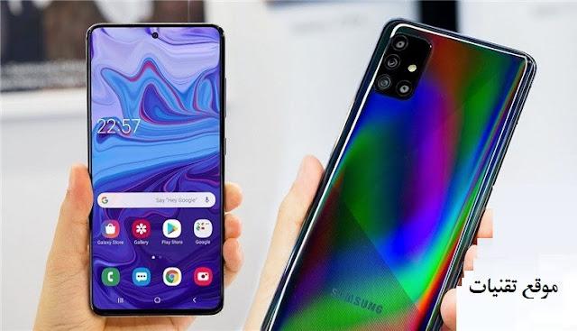 مواصفات ومميزات احدث هواتف سامسونج  Galaxy A51 و Galaxy A71