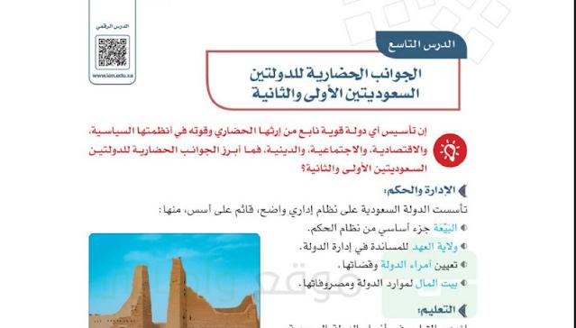 حل درس الجوانب الحضارية للدولتين السعوديتين الأولى والثانية للصف السادس ابتدائي