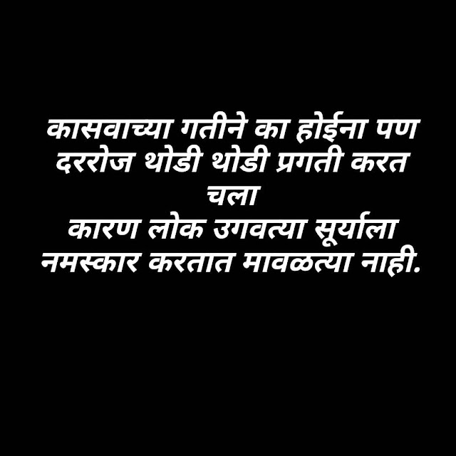Sad Quotes in Marathi for boy sharechat
