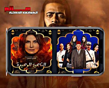 تحميل تطبيق مشاهدة مسلسلات رمضان