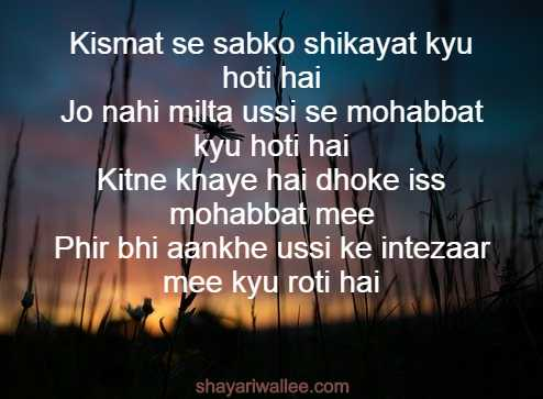 intezaar quotes in hindi