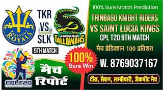 St Lucia vs Trinbago CPL T20 9th Match Who will win Today 100% Match Prediction