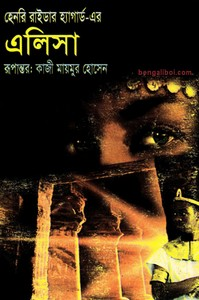 Elissa by Henry Rider Bangla Translated ebook