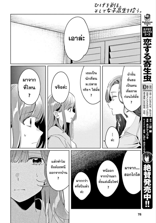 Hige wo Soru. Soshite Joshikousei wo Hirou - หน้า 28