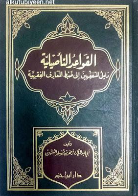 تحميل القواعد التأصيلية دليل المتفقهين إلى ضبط المعارف الفقهية pdf أحمد بن مسفر العتيبي