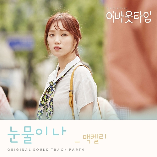 MACKELLI – About Time OST Part.4
