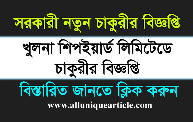 Khulna Shipyard Published Job Circular