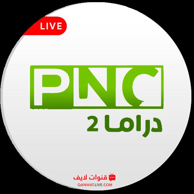 قناة بانوراما دراما الثانية PNC Drama 2 بث مباشر 24 ساعة