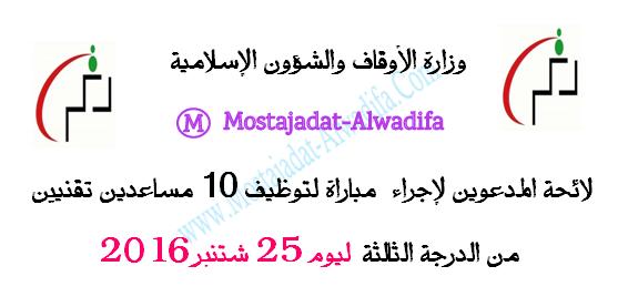 وزارة الأوقاف والشؤون الإسلامية لائحة المدعوين لإجراء مباراة لتوظيف 10 مساعدين تقنيين من الدرجة الثالثة ليوم 25 شتنبر 2016