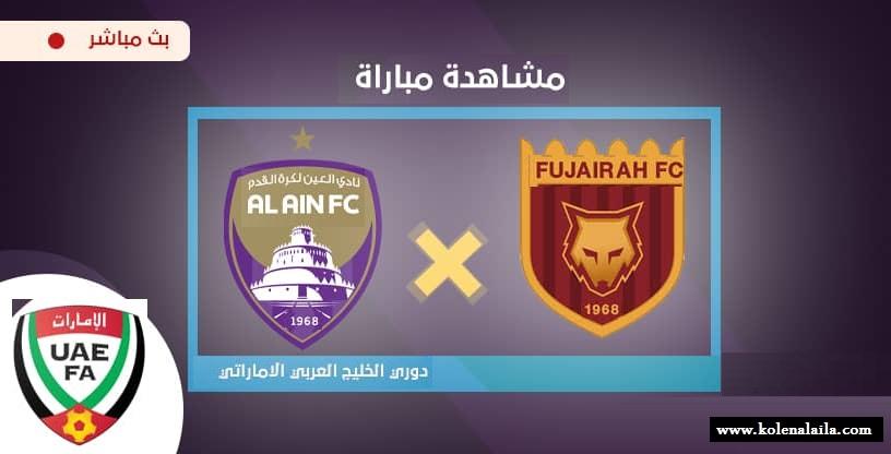 مباراة العين والفجيرة دوري الخليج العربي الاماراتي 19-02-2021
