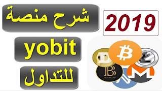 الشرح  الكامل و المفصل لمنصة يوبيت +الايجابيات و السلبيات  yobit 2019