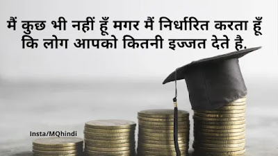 Inspirational Quotes On Money In Hindi