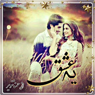 Ye Ishq Complete Novel By Hamna Tanveer Pdf Free Download