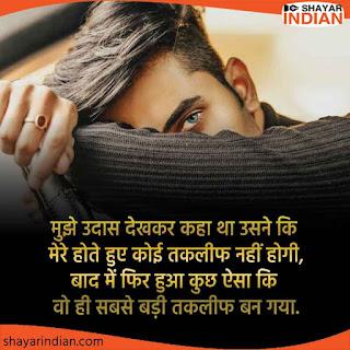 Broken Heart Sad Shayari Status Image : Udaasi, Taklif