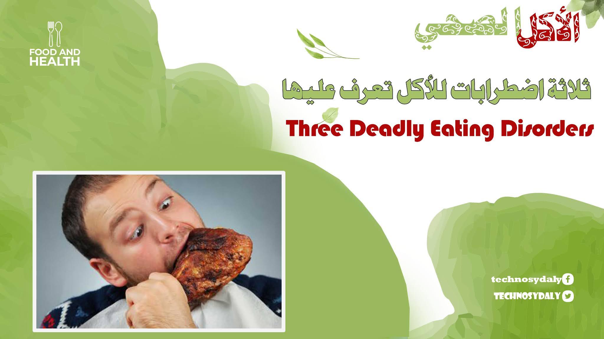 ثلاثة اضطرابات للأكل تعرف عليها Three Deadly Eating Disorders
