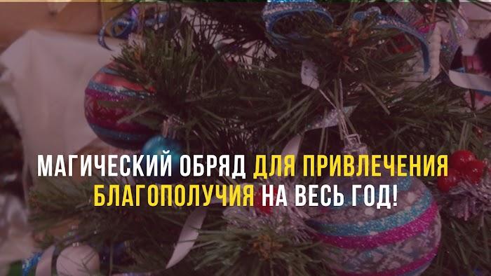Магический обряд для привлечения благополучия на весь год! Проводится только 31 декабря!