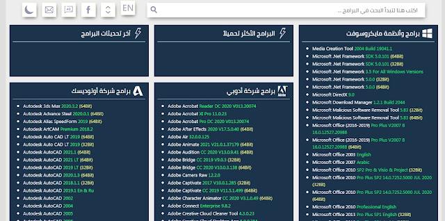 أفضل موقع لتحميل برامج الكمبيوتر أحدث إصدار كاملة مع الكراك والتفعيل برابط واحد و بالمجان
