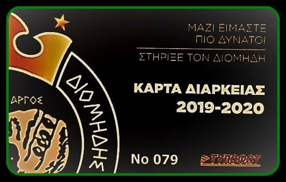 Κάρτες διαρκείας του Διομήδη Άργους