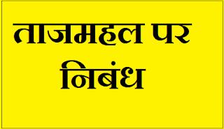 Essay on Taj Mahal in Hindi ताजमहल पर निबंध