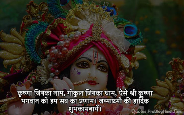 janmashtami celebration quotes in hindi