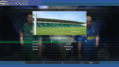 PES 2011 WeHellas Patch 2011 Final Summer Patch