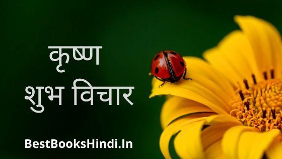 Subh Vichar - कृष्ण शुभ विचार