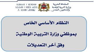 النظام الأساسي الخاص بموظفي وزارة التربية الوطنية وفق آخر التعديلات