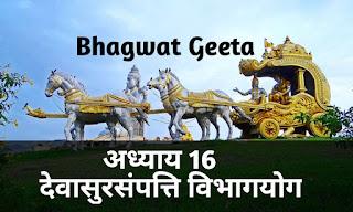 Bhagwat geeta chapter 16