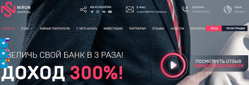 Мошеннический сайт niron.shopping – Отзывы, развод, платит или лохотрон? Информация