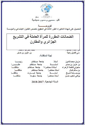 أطروحة دكتوراه: الضمانات المقررة للمرأة العاملة في التشريع الجزائري والمقارن PDF