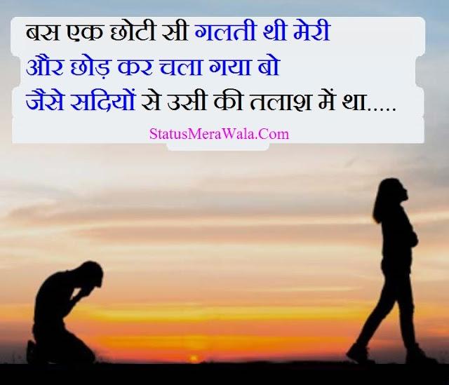 sed status, sad status in hindi in one line, sad status in hindi with photo, status on sad mood in hindi, friendship sad status in hindi, heart touching sad status in hindi, sad love status in hindi, बस एक छोटी सी गलती थी मेरी-और छोड़ कर चला गया बो-जैसे सदियों से उसी की तलाश में था