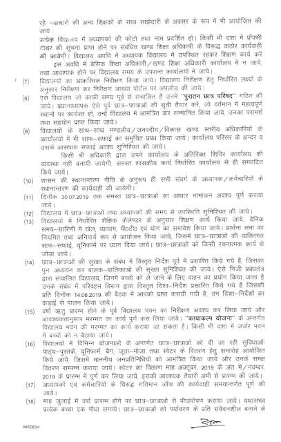 cm of up की 14 जून की बैठक में दिए निर्देशों के अनुपालन में शिक्षा निदेशक बेसिक (basic shiksha director) का पत्र देखें
