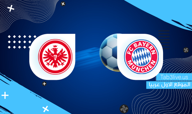 نتيجة مباراة بايرن ميونخ وآينتراخت فرانكفورت اليوم 2021/10/03 الدوري الإلماني