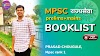 Prasad chaugule MPSC topper booklist pdf