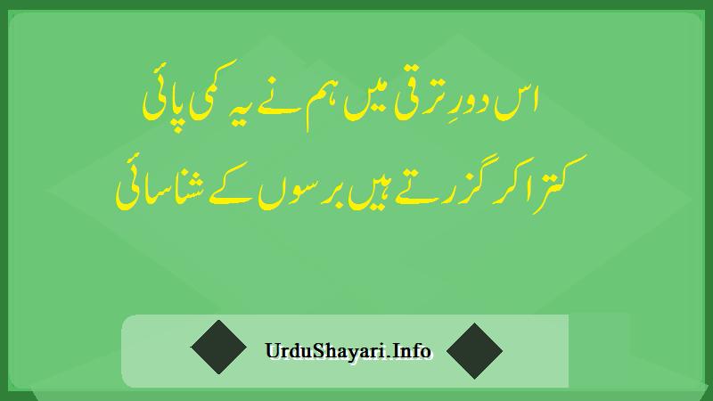 Barson Ke Shanasaai Deep Poetry Lines In Urdu - Best  Sad Shayari In Urdu Text -شناسائی شاعری