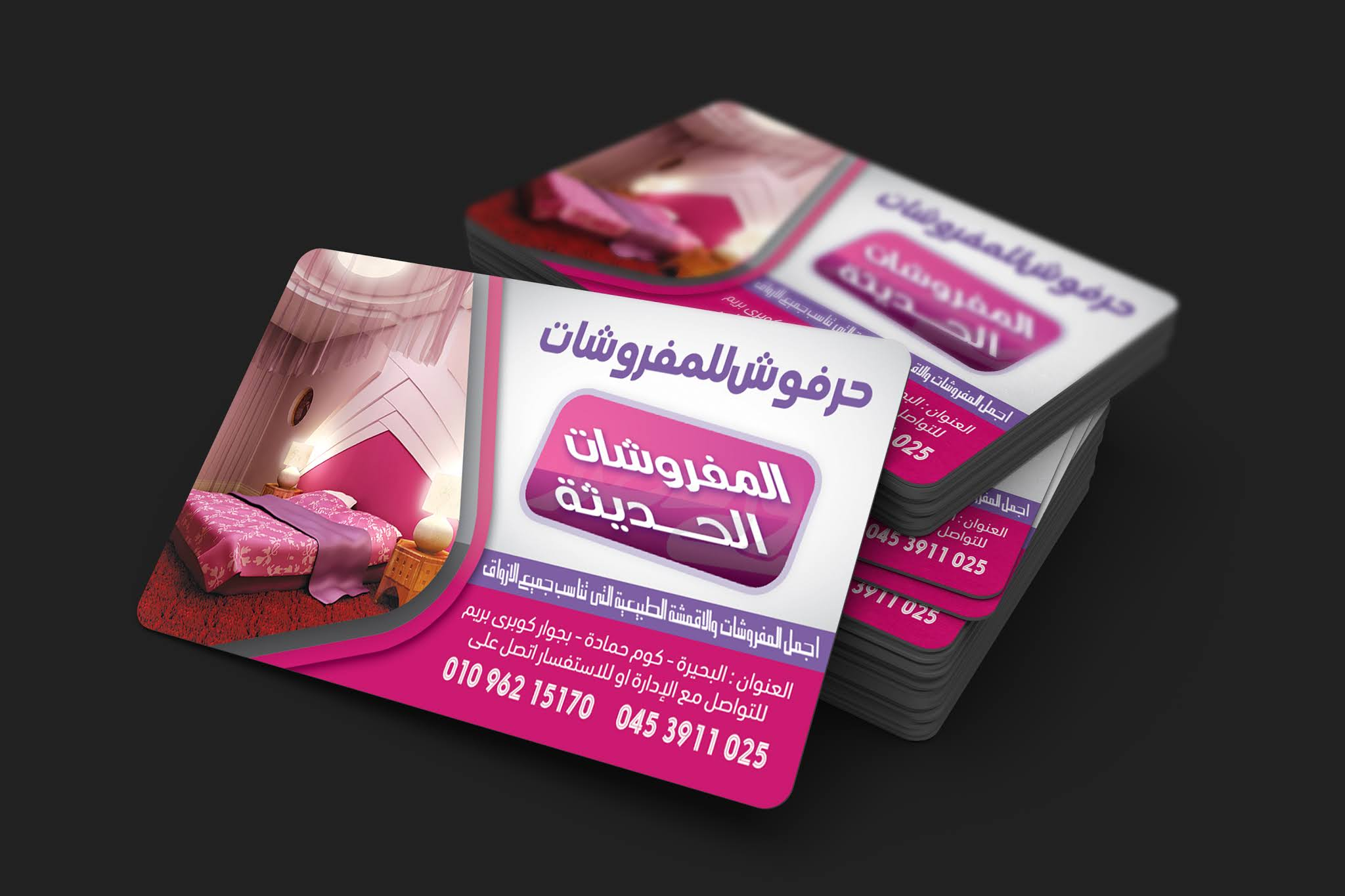 Personal Card Psd Business Card Professional PSD Free Download Sale Furniture