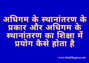 अधिगम स्थानांतरण के प्रकार,(learning transfer in hindi)- अर्थ, परिभाषा, शिक्षा में प्रयोग