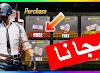 شحن شدات ببجي مجاناً pass 20.com || شحن ببجي مجانا Bubg رويال باس pass20