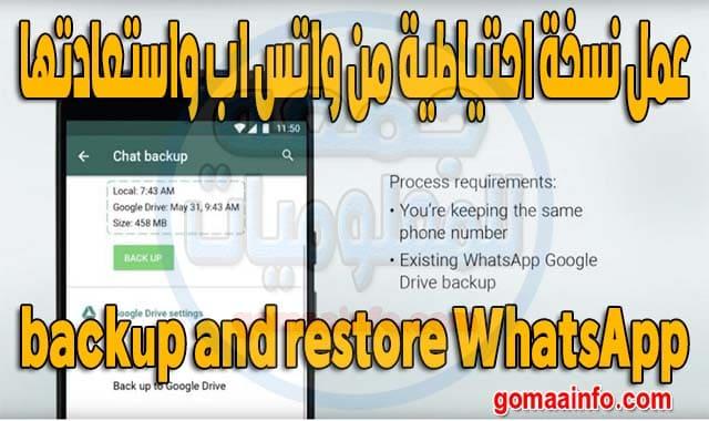 كيفية عمل نسخة احتياطية من واتس اب واستعادتها | backup and restore WhatsApp